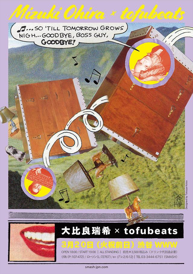 大比良瑞希 / tofubeats