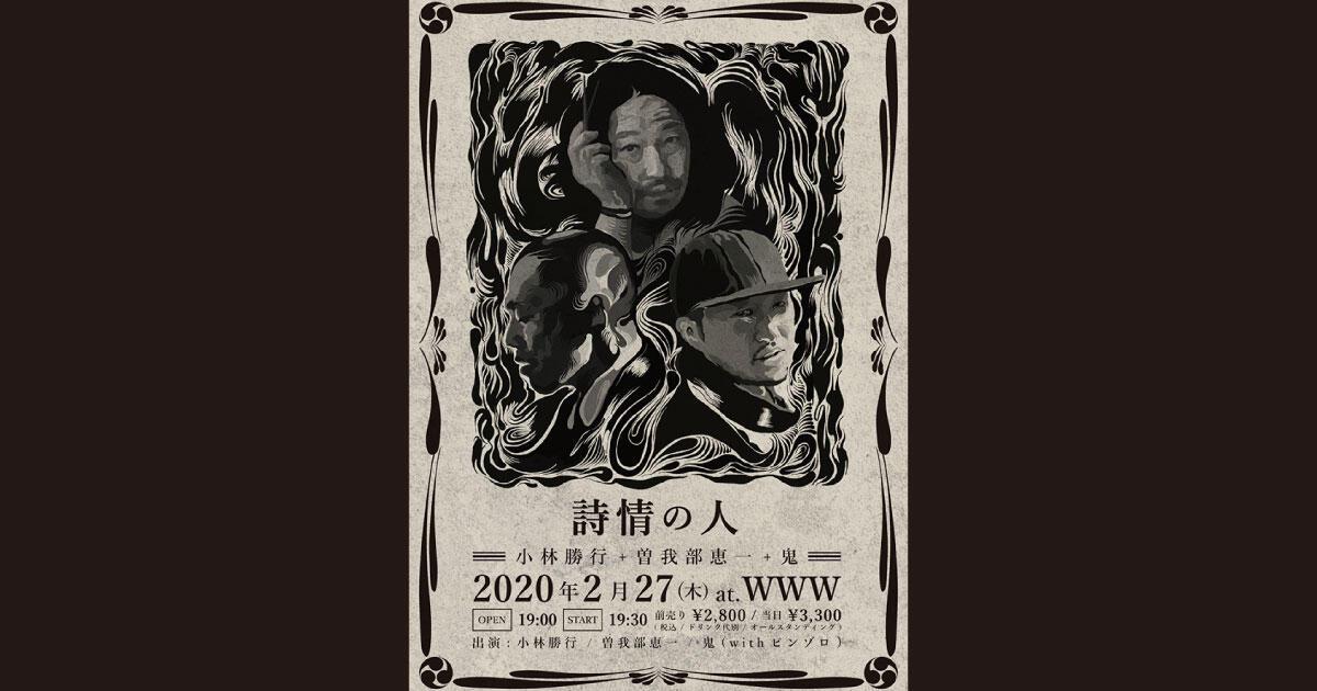 小林勝行 / 曽我部恵一 / 鬼 (withピンゾロ)