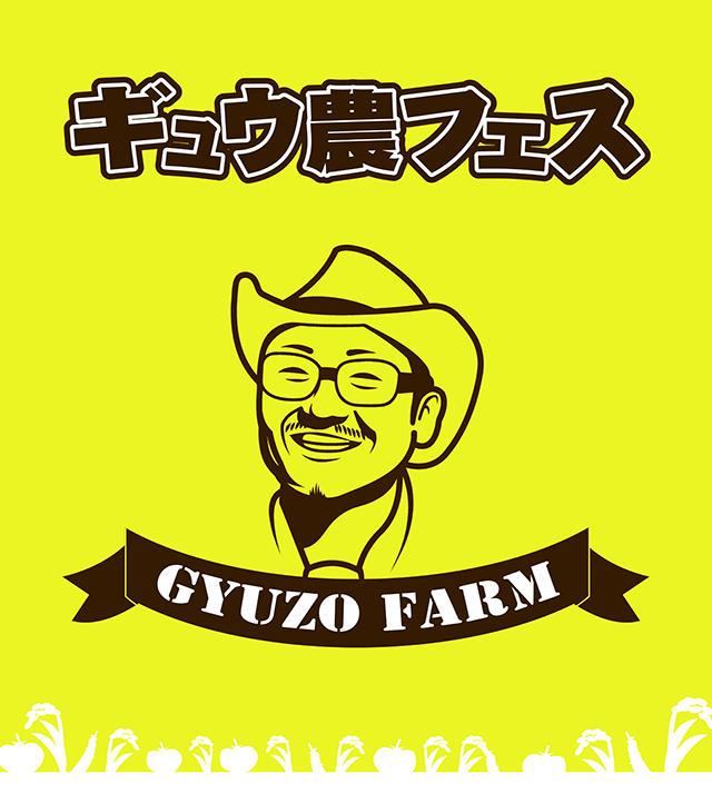 GANG PARADE / BiS / ヤなことそっとミュート / MIGMA SHELTER / ・・・・・・・・・(ドッツ東京) / Task have Fun / PiGU / ギュウゾウ(電撃ネットワーク)