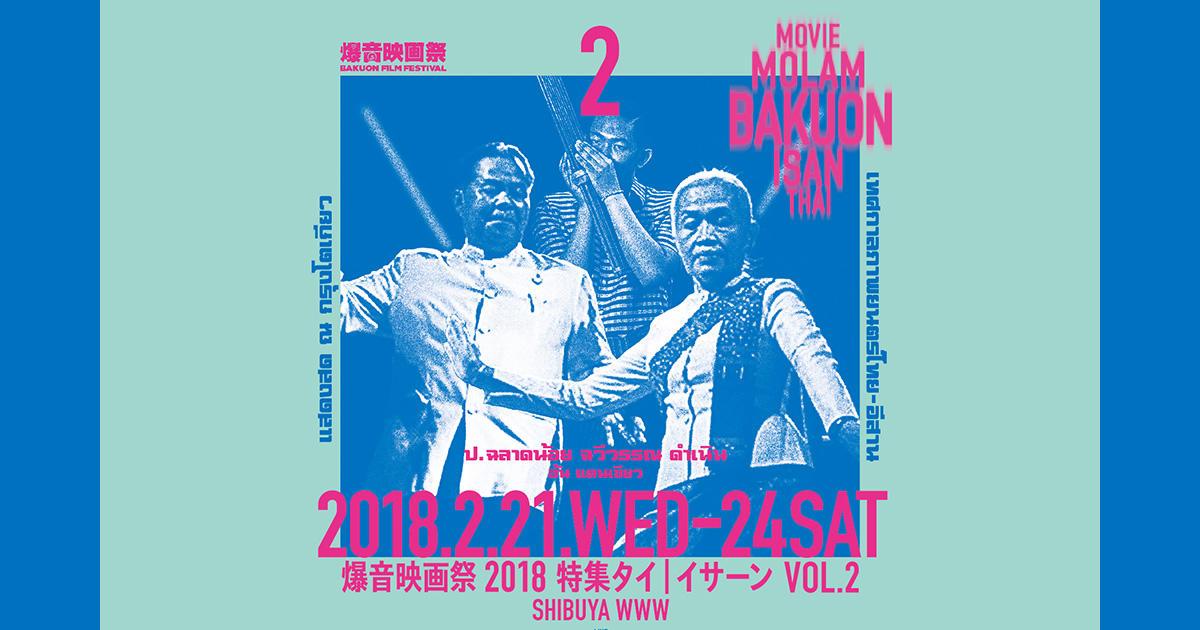 【上映】:『ルーク・メー・ムーン』 | 【LIVE】:モーラム・ライヴ(チャウィーワン・ダムヌーン / ポー・サラートノーイ / ポンサポーン・ウパニ / monaural mini plug / エマーソン北村 / ザ ・バビロン・バンド)DJ:Soi48
