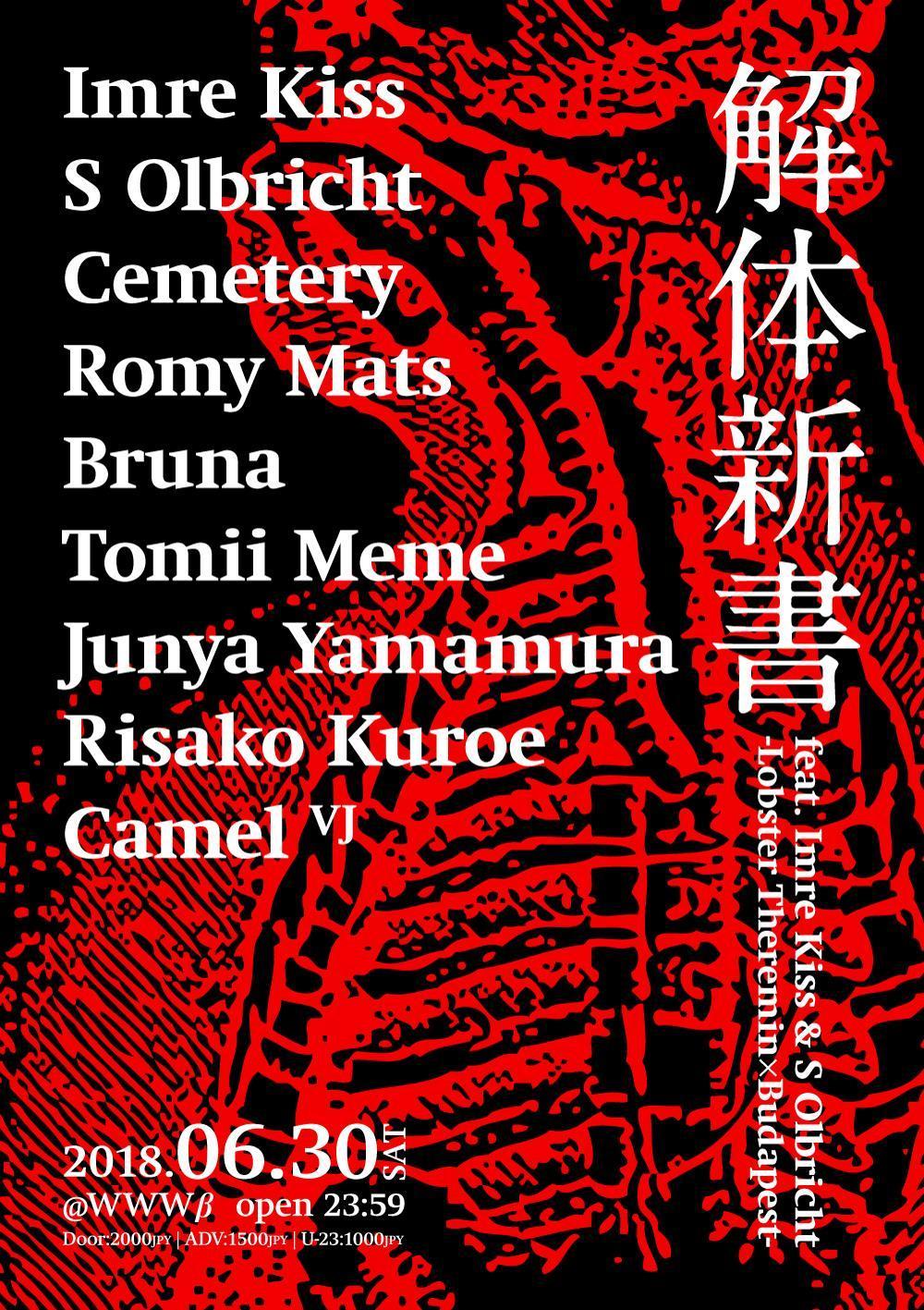 Imre Kiss / S Olbricht / Cemetery - LIVE - / Romy Mats / VJ Camel / Bruna / Tomii Meme / Junya Yamamura / Risako Kuroe