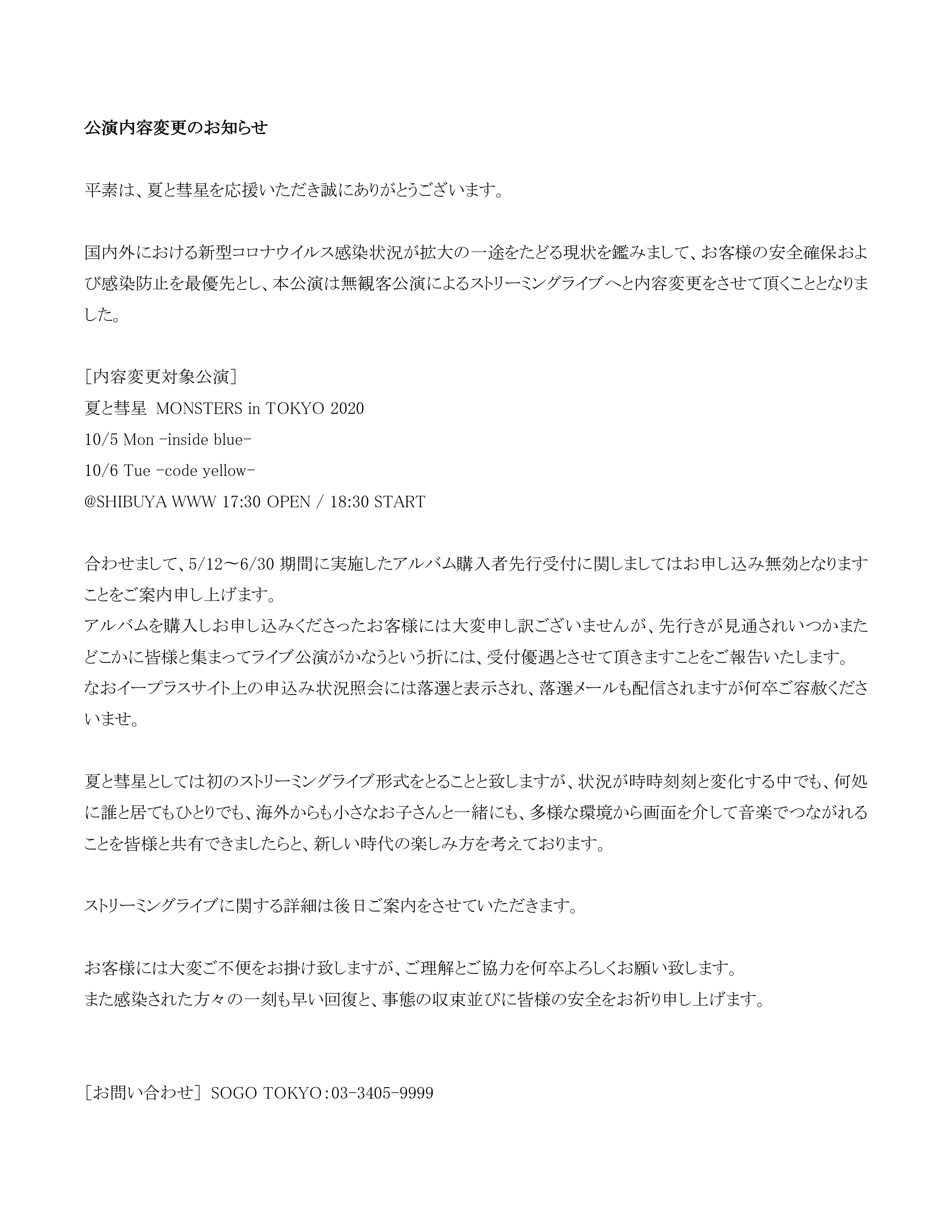 【公演内容変更】2020.10.05-06 夏と彗星 @WWW.jpg