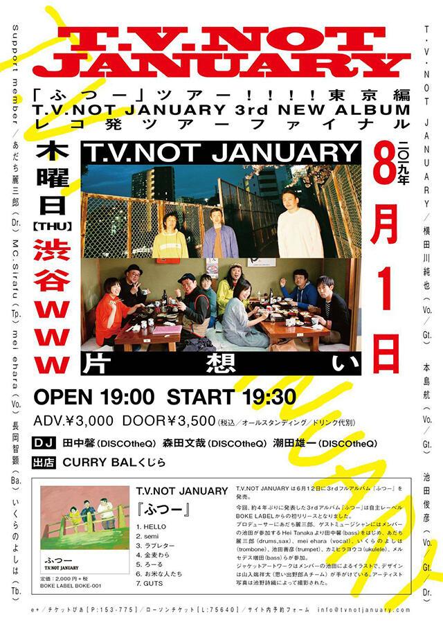 T.V.NOT JANUARY / 片想い  DJ:田中馨 / 森田文哉 / 潮田雄一