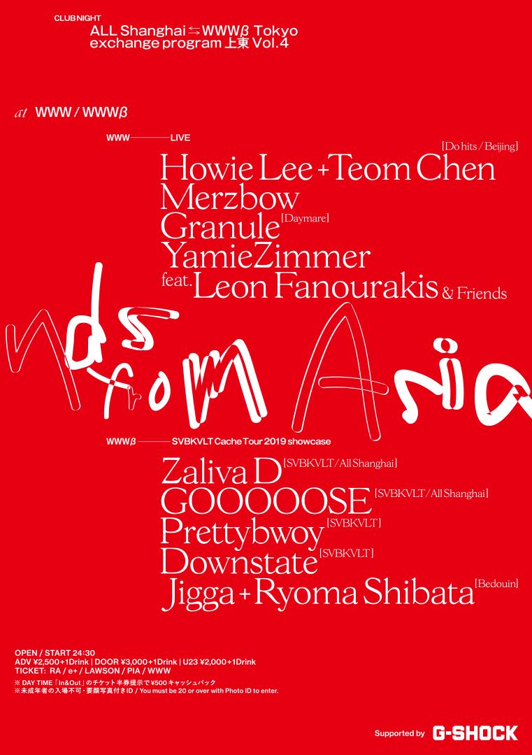 Howie Lee + Teom Chen / Merzbow / Granule / YamieZimmer / Zaliva D / GOOOOOSE / Prettybwoy / Downstate / Jigga