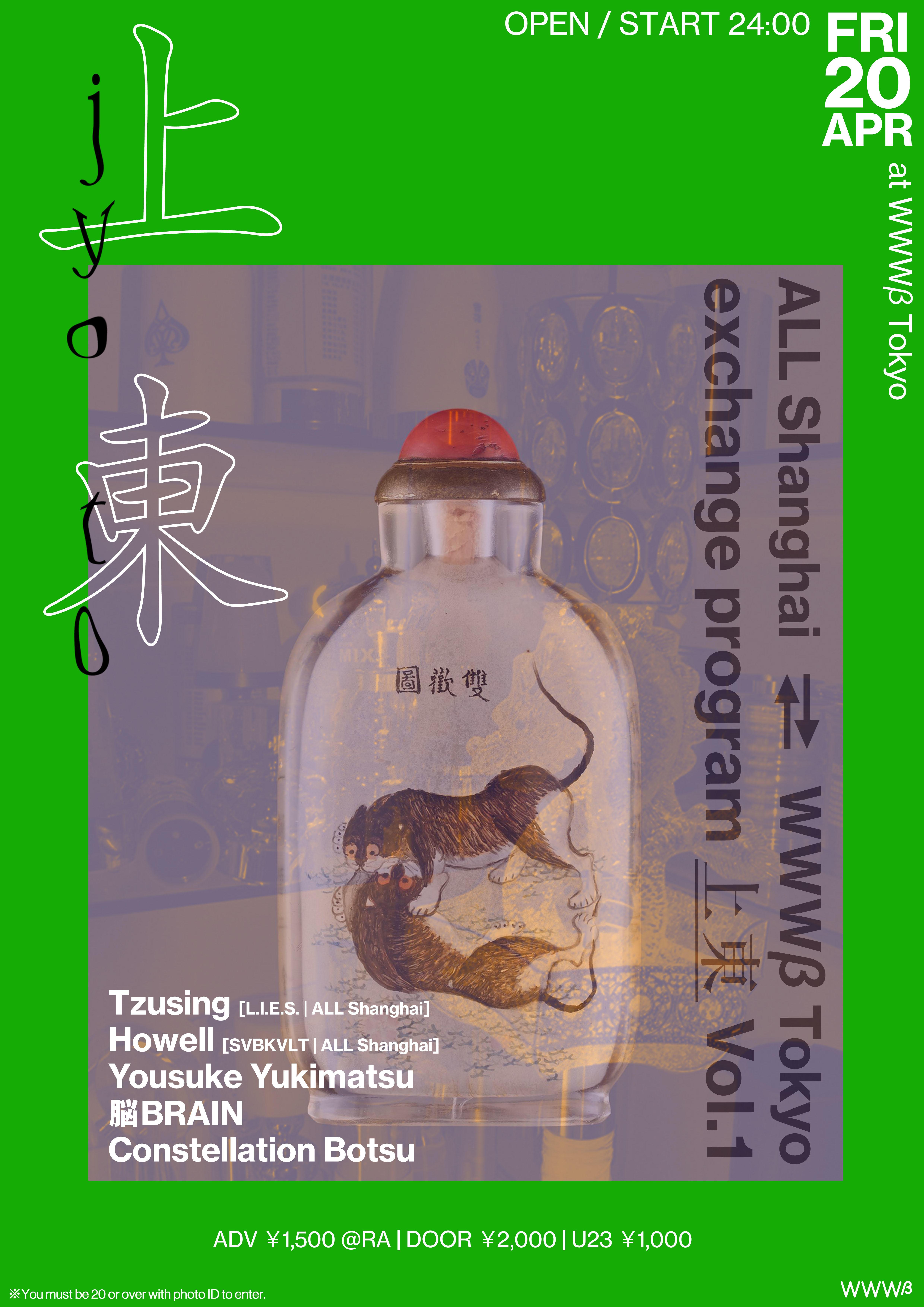 Tzusing / Howell / Yousuke Yukimatsu / 脳BRAIN / Constellation Botsu