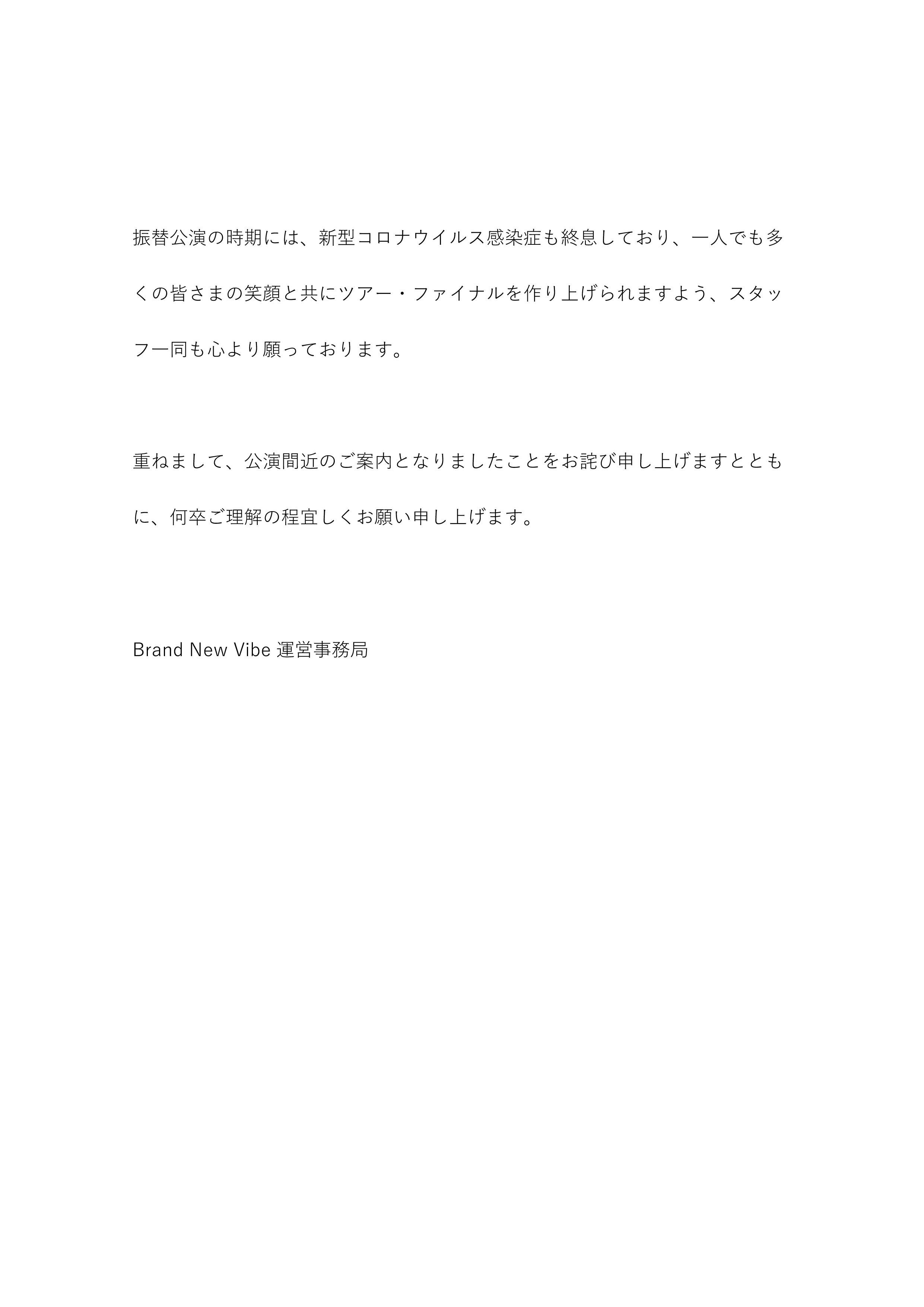【公演延期】 Brand New Vibe 3.1@WWW X-5.jpg