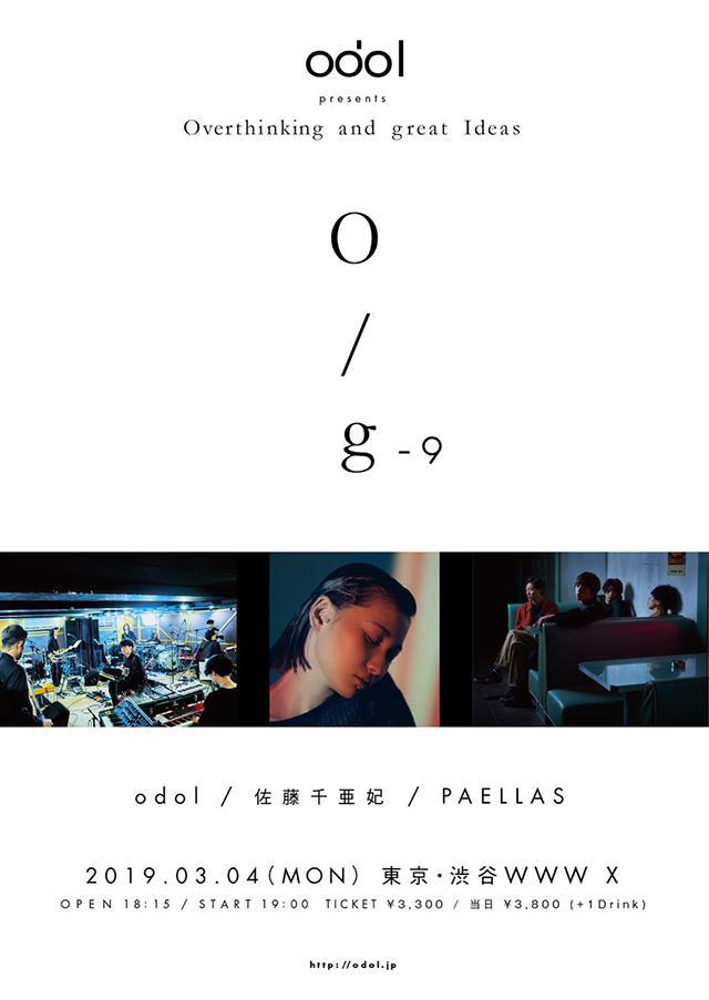 odol / 佐藤千亜妃 / PAELLAS