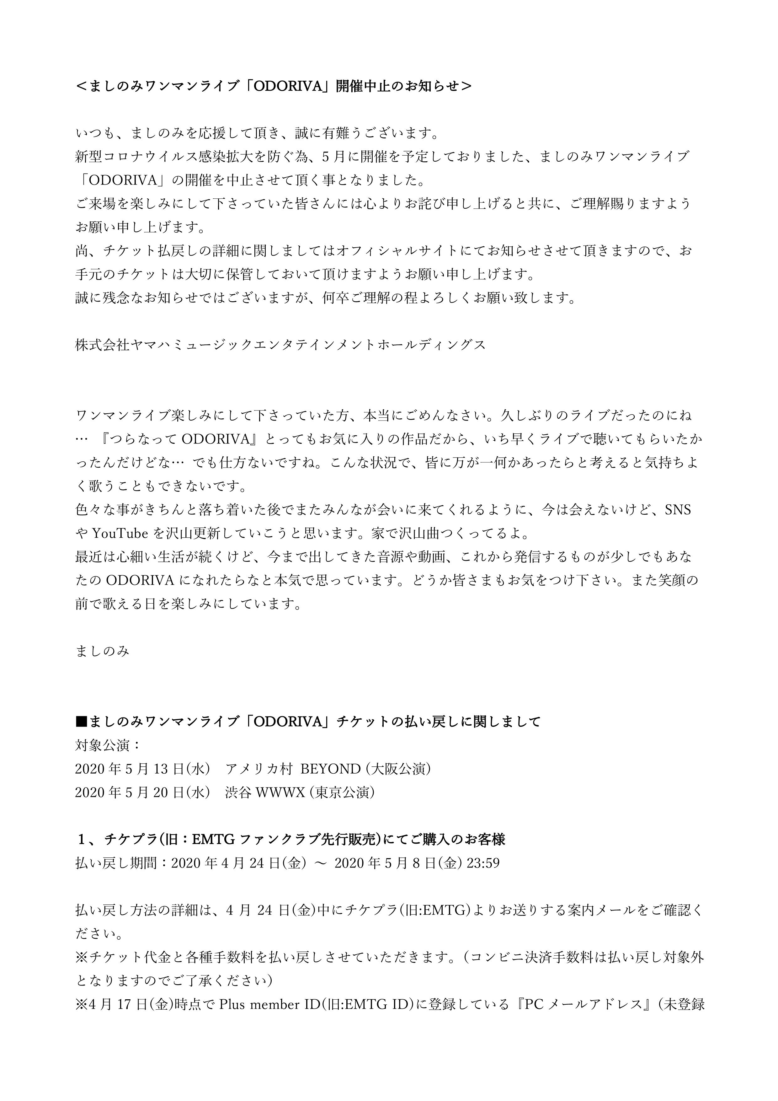 ましのみ ワンマンライブ、WIZY企画中止文言_ver16-1.jpg