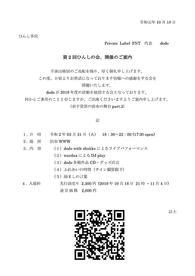 【公演延期】dodo / DJ:wardaa / shakke