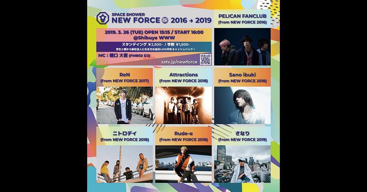 PELICAN FANCLUB / ReN / Rude-α / Sano ibuki / Attractions / ニトロデイ / さなり