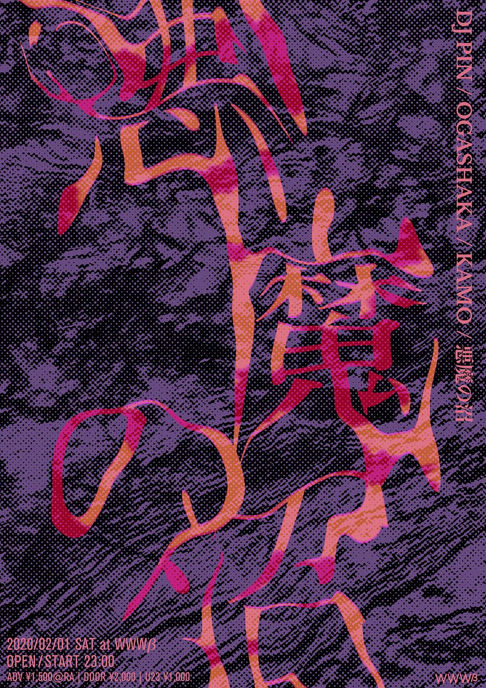 DJ PIN [浦添/沖縄] / OGASHAKA [札幌] / KAMO / 悪魔の沼 (Compuma / Dr.Nishimura / Awano)