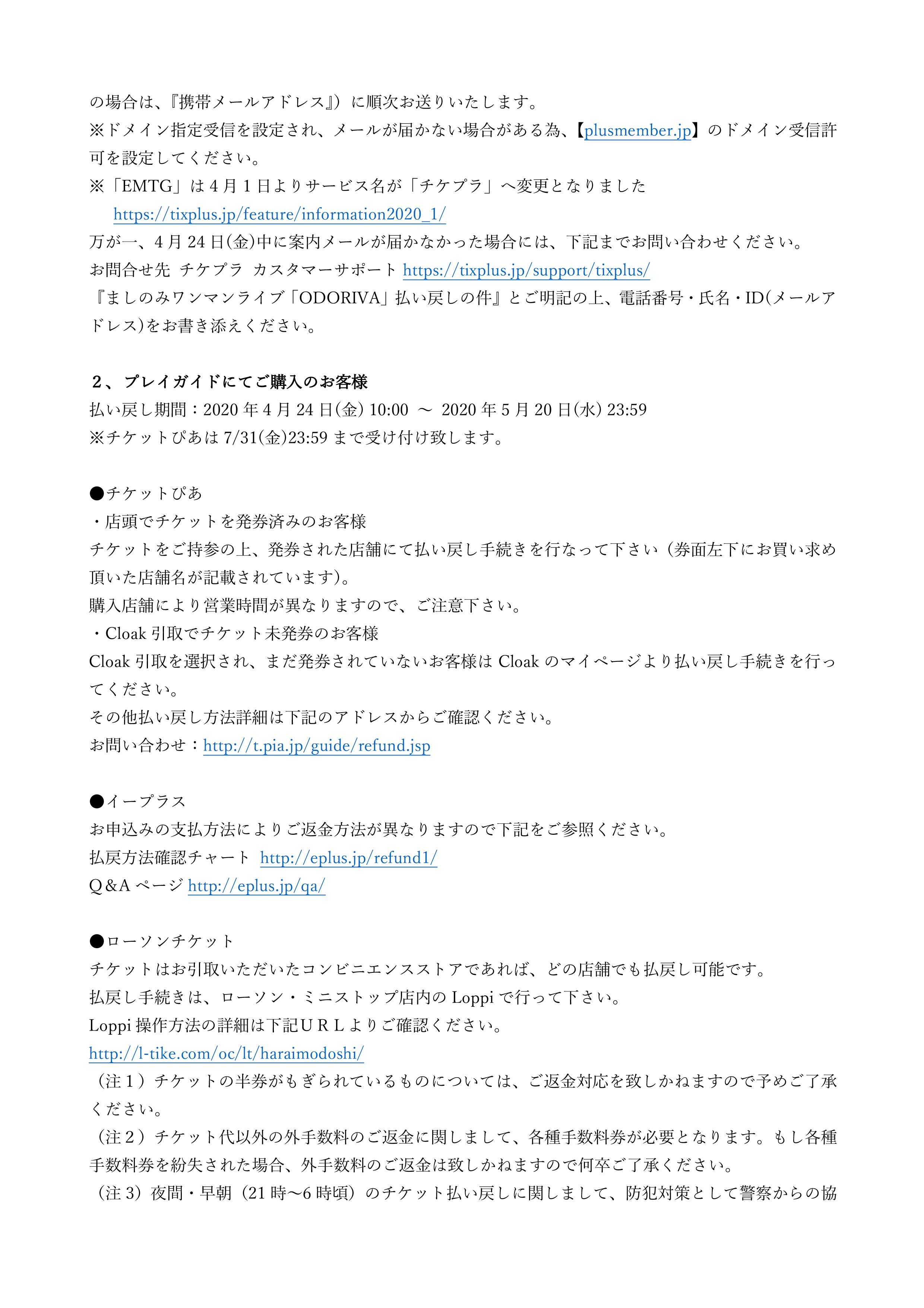 ましのみ ワンマンライブ、WIZY企画中止文言_ver16-2.jpg
