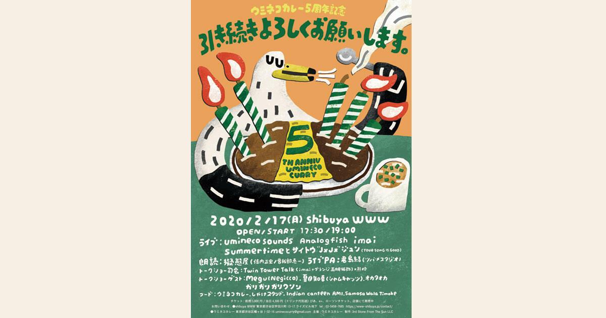 uminecosounds / imai /  Analogfish / summertimeとサイトウ