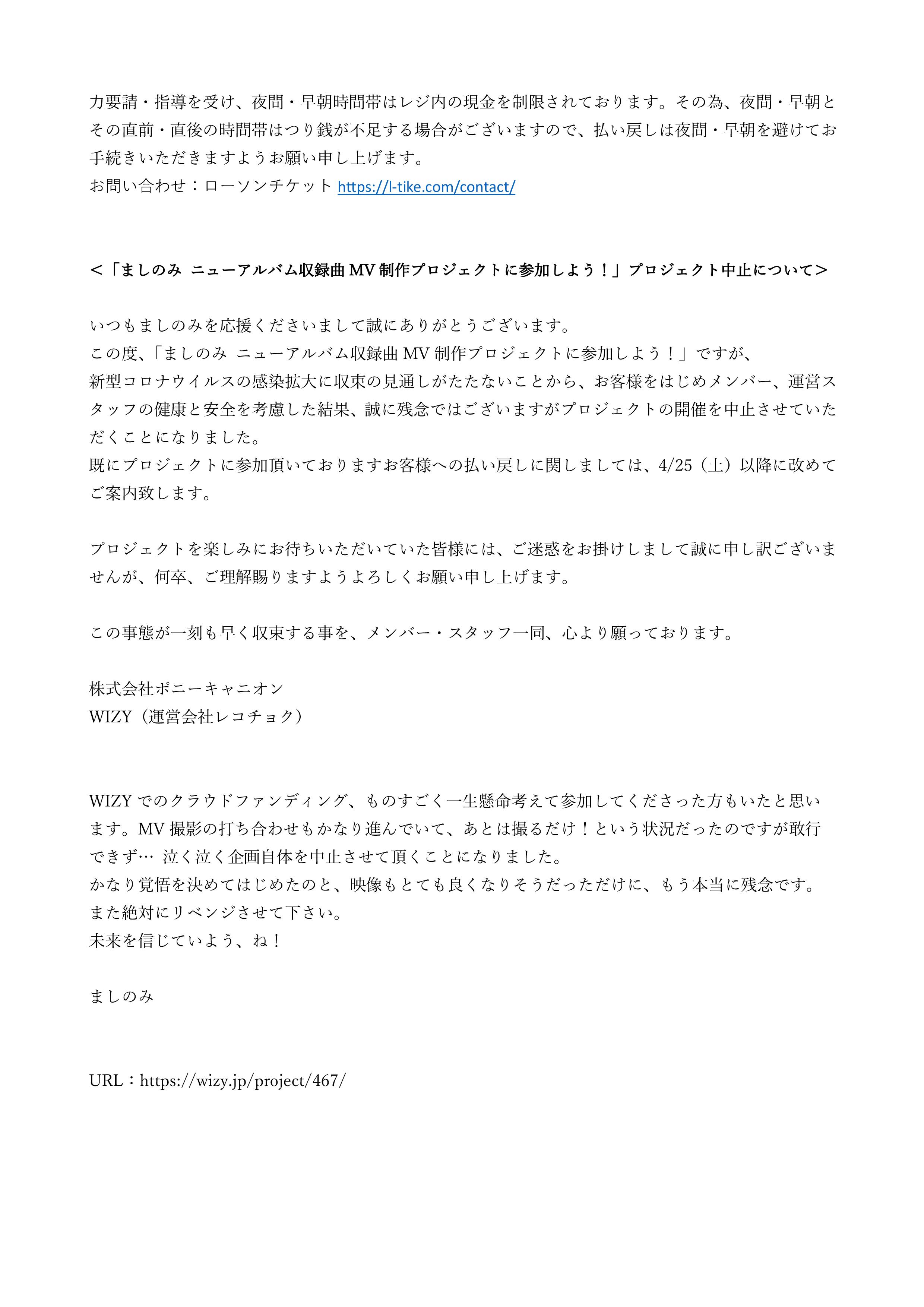 ましのみ ワンマンライブ、WIZY企画中止文言_ver16-3.jpg