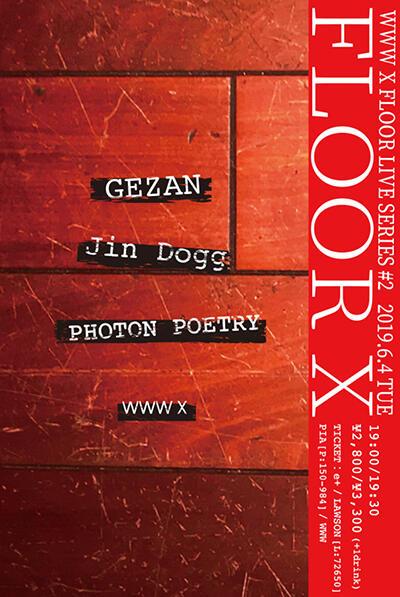 GEZAN / Jin Dogg / PHOTON POETRY