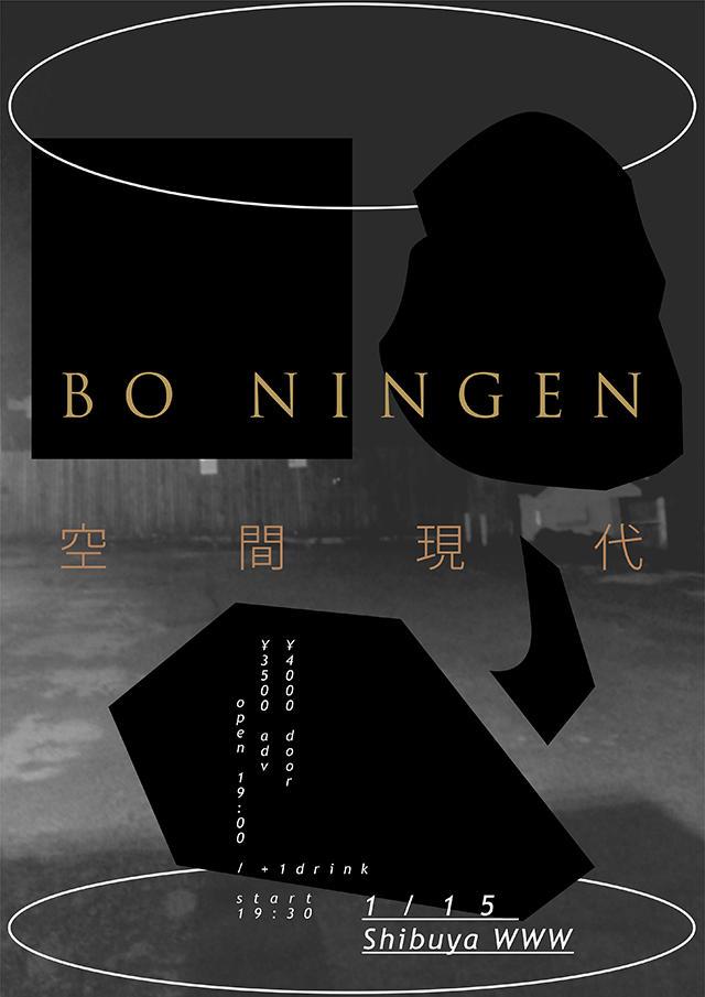 BO NINGEN / 空間現代