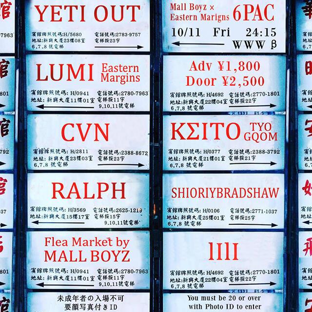 Yeti Out /  Lumi (Eastern Margins) / CVN / KΣITO (TYO GQOM) / ralph /  Shioriybradshaw  / lIlI / Flea Market by Mall Boyz