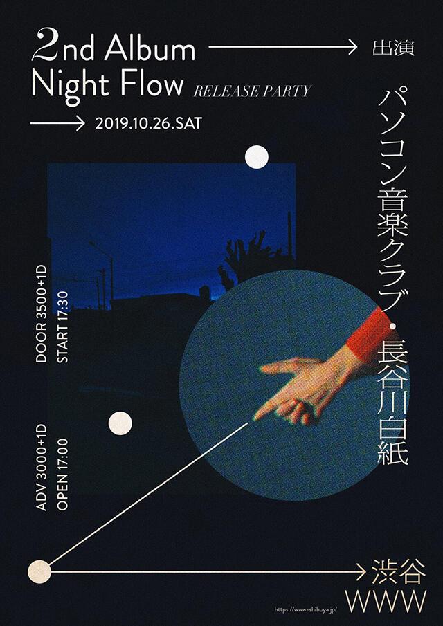 パソコン音楽クラブ / イノウエワラビ / 長谷川白紙