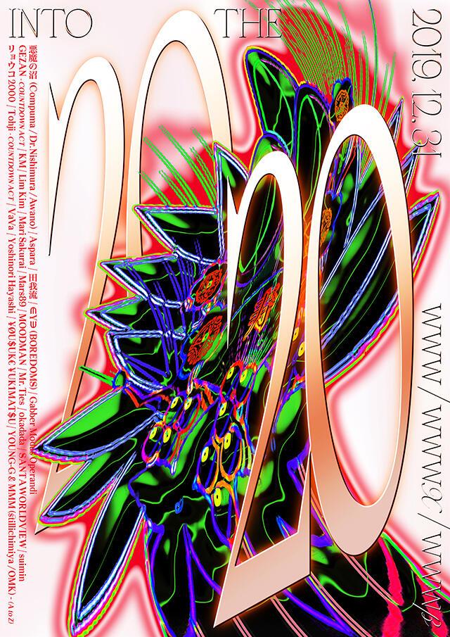 田我流 / Gabber Modus Operandi / GEZAN / LEX / Lim Kim / SANTAWORLDVIEW / Tohji / VaVa  / 悪魔の沼 / Aspara / ∈Y∋ / KM / Mari Sakurai / Mars89 / MOODMAN / Mr. Ties / okadada / suimin / リョウコ2000 / Yoshinori Hayashi / ¥ØU$UK€ ¥UK1MAT$U / YOUNG-G、MMM