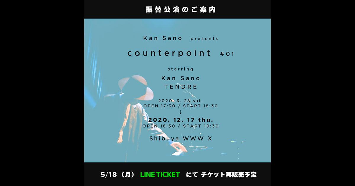 【振替公演】Kan Sano / TENDRE