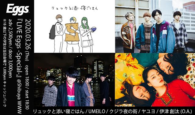 【公演中止】リュックと添い寝ごはん / UMEILO / クジラ夜の街 / ヤユヨ / 伊津 創汰(O.A.)