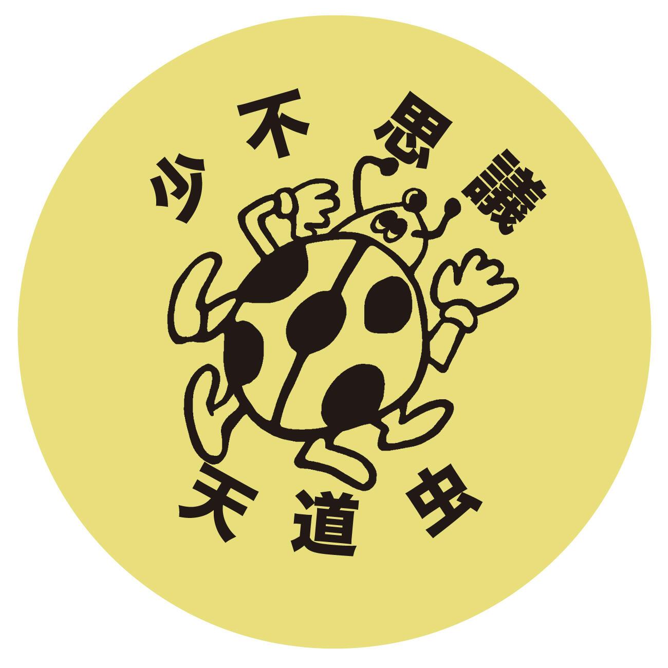 Ladybug_label_A_promo.jpg