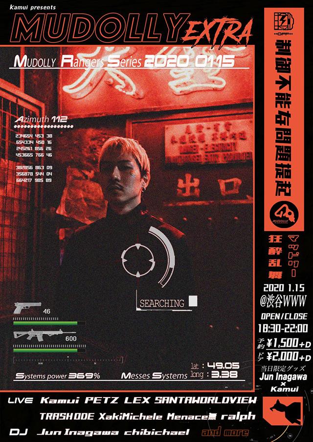Kamui / PETZ / LEX / SANTAWORLDVIEW / TRASHODE / XakiMichele / Menace無 / ralph / DJ:Jun Inagawa / Chibichael