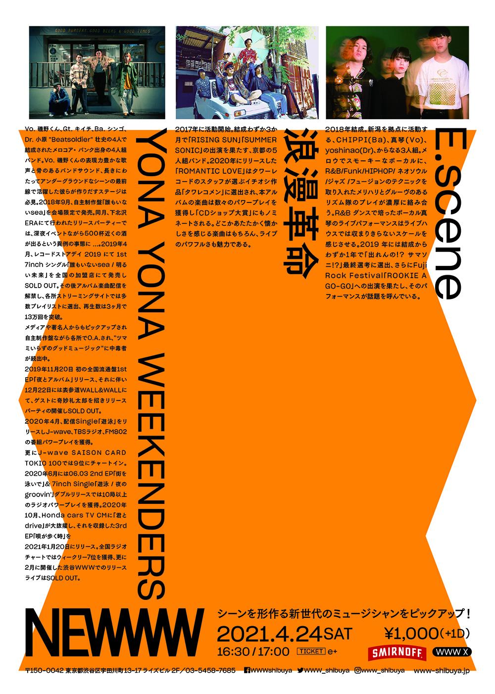 YONA YONA WEEKENDERS / 浪漫革命 / E.scene