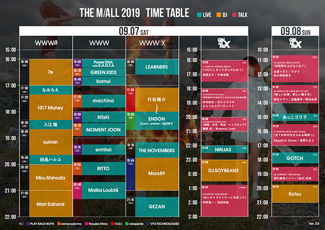 TimeTable2019-Ver2main.png