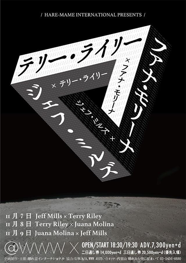テリー・ライリー / フアナ・モリーナ / opening act:Logic System(松武秀樹)
