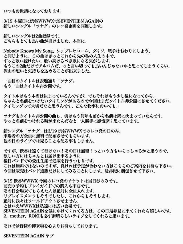 0319_WWWX_コメント.jpg