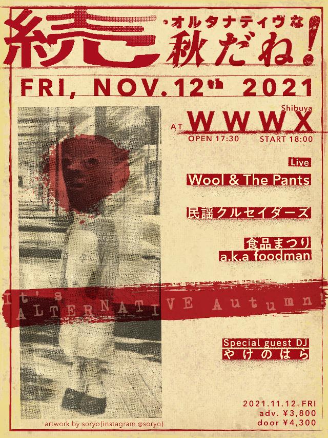 Live: Wool&The Pants / 民謡クルセイダーズ / 食品まつり a.k.a foodman  DJ: やけのはら