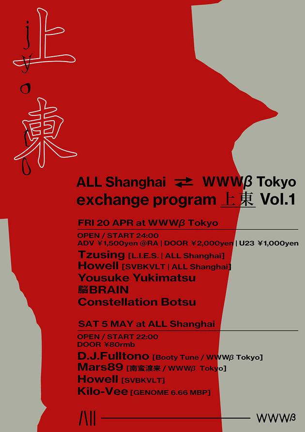 上東-VOl.1-FULL.jpg