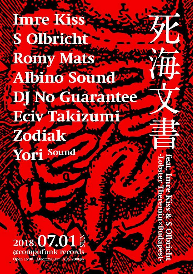 [FLYER] 7.1 死海文書 at Compfunk.jpg
