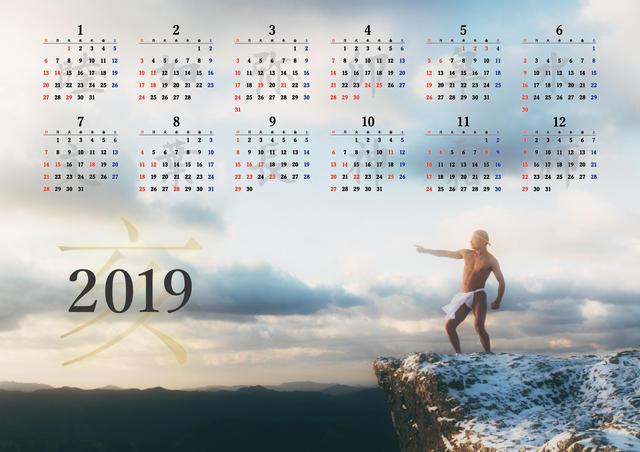 [特典] Yousuke-Yukimatsu-Original-Calendar-2019.jpg