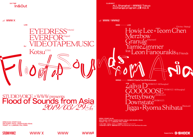 [FLYER] STUDIO VOICE × WWW presents %22Flood of Sounds from Asia%22 .png