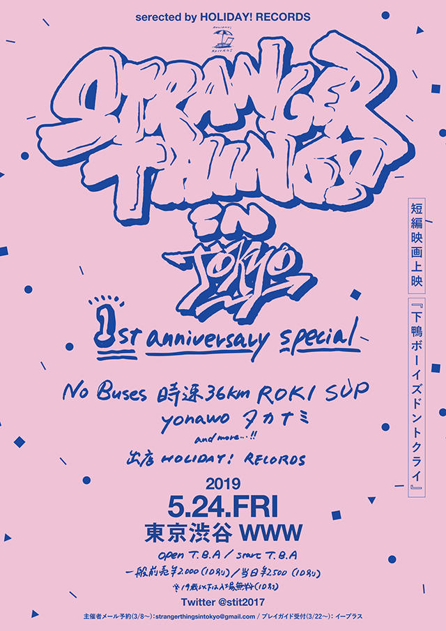 No Buses / 時速36km / ROKI / SUP / yonawo / タカナミ / Mom / 短編映画上映:『下鴨ボーイズドントクライ』 / 出店:HOLIDAY! RECORDS