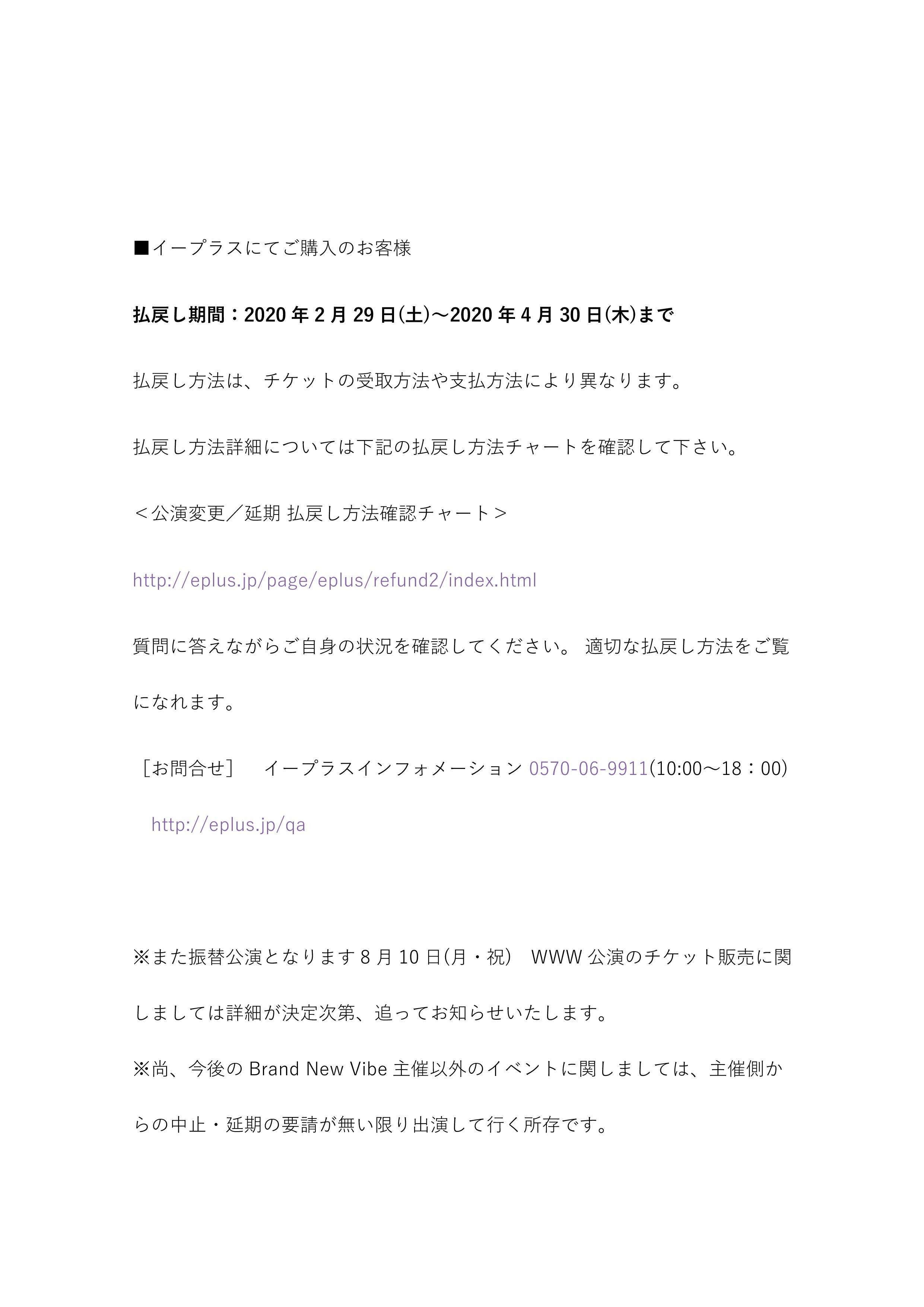 【公演延期】 Brand New Vibe 3.1@WWW X-4.jpg