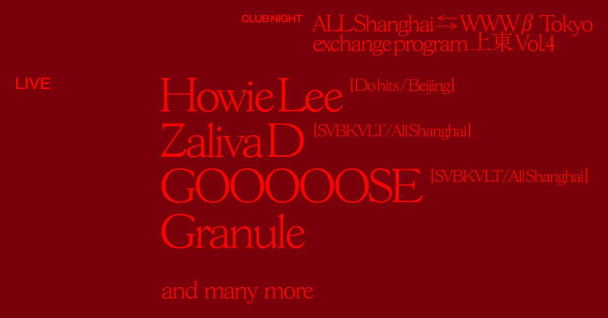 LIVE: Howie Lee / Zaliva D / GOOOOOSE / Granule / and many more