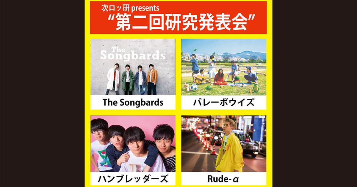 ハンブレッダーズ / Rude-α / The Songbards / バレーボウイズ