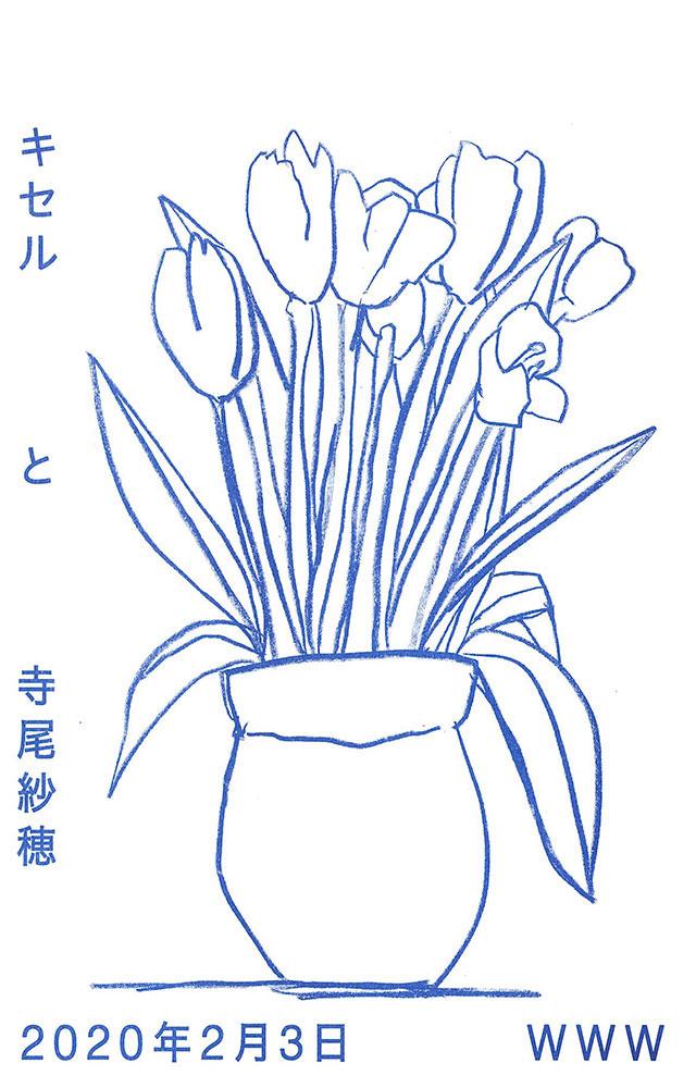 キセル / 寺尾紗穂