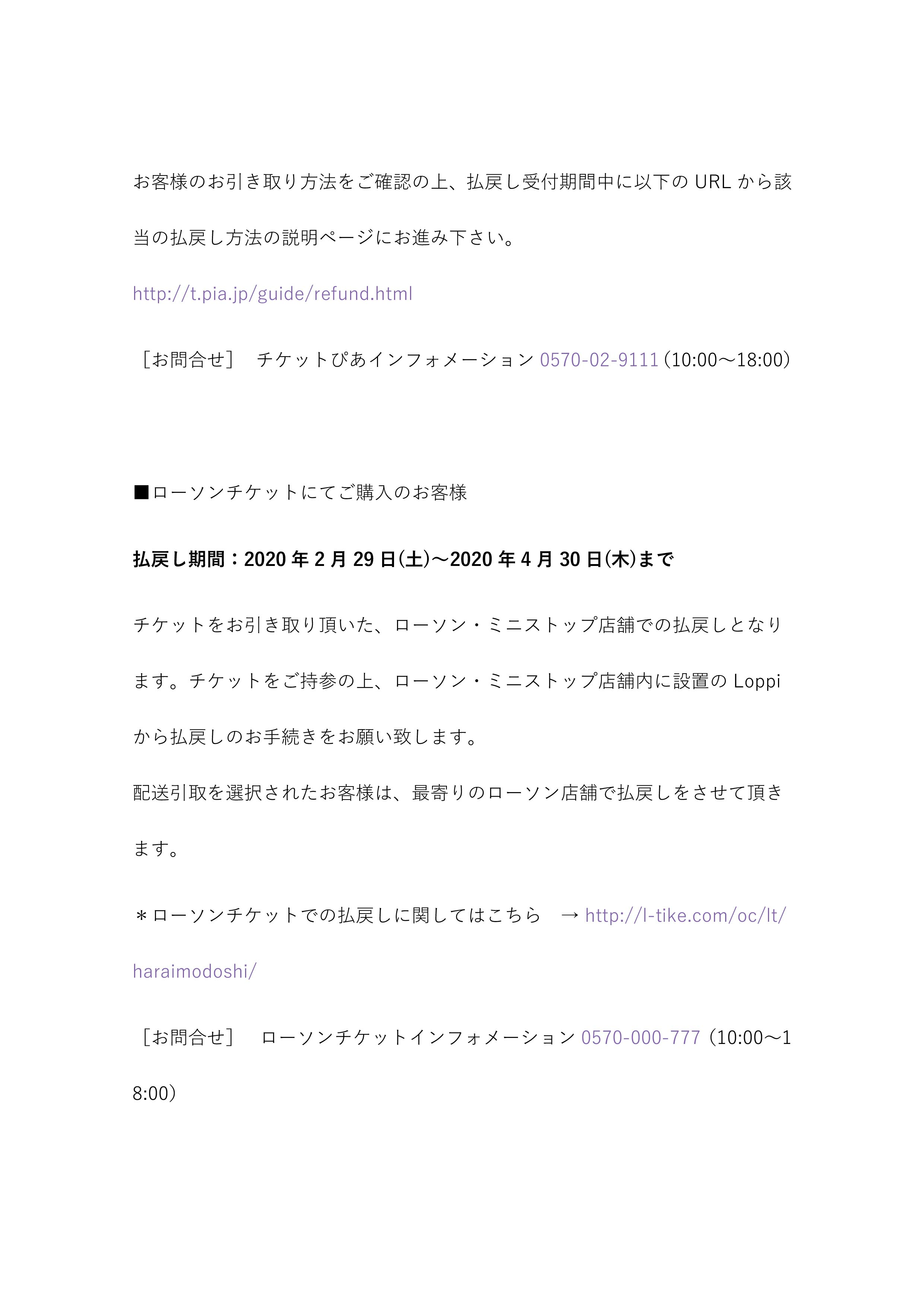 【公演延期】 Brand New Vibe 3.1@WWW X-3.jpg