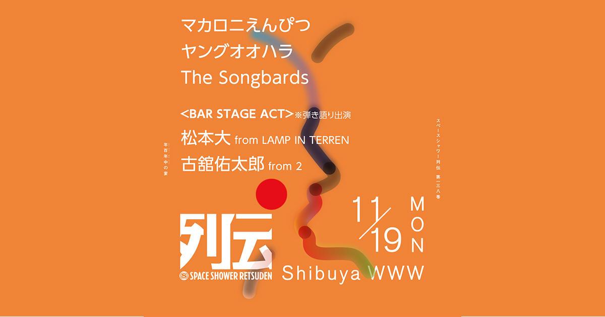 マカロニえんぴつ / ヤングオオハラ / The Songbards / BAR STAGE ACT : 松本大 from LAMP IN TERREN / 古舘佑太郎 from 2