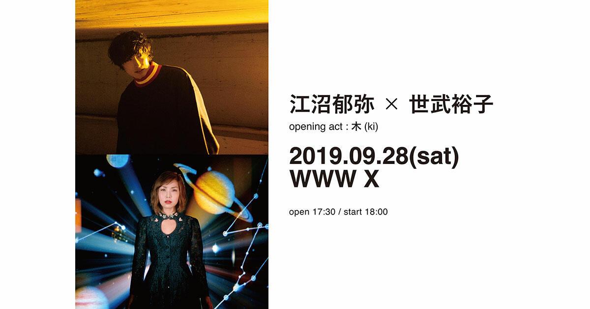 世武裕⼦ / 江沼郁弥 / opening act : ⽊(ki)