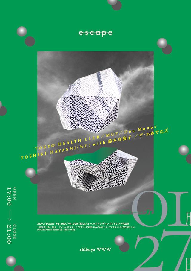 TOKYO HEALTH CLUB / MGF / Dos Monos / TOSHIKI HAYASHI (%C) with 鈴木真海子 / ザ・おめでたズ