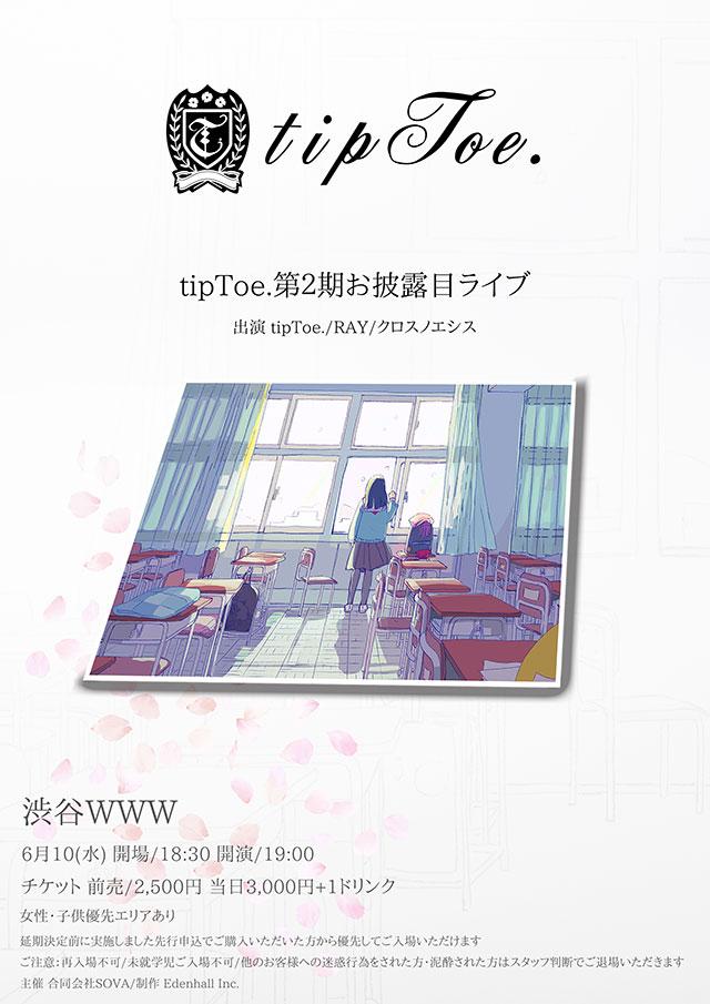 【公演延期】tipToe. / RAY / クロスノエシス
