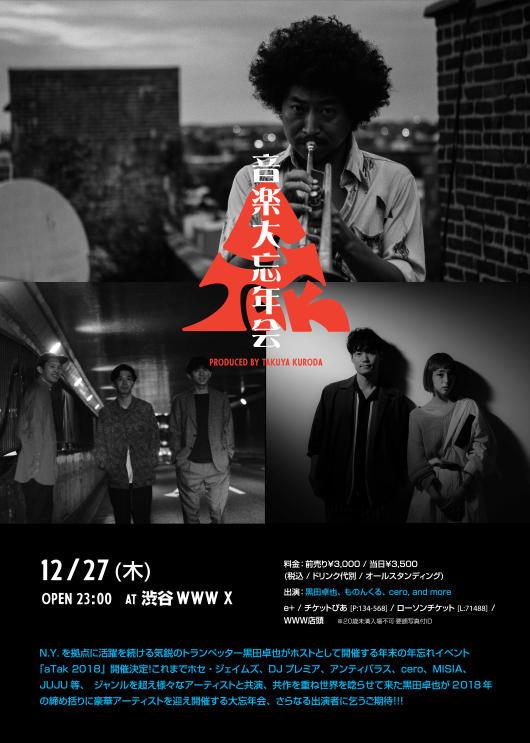 [LIVE]黒田卓也 / ものんくる / cero / モミーFUNK! / and Special session [DJ] Yoshijiro Sakurai、Yusuke Yoshinaga(organ bar suite)、KAME(Opus Inn)、Naz Chris / [FOOD]マレマティック食堂