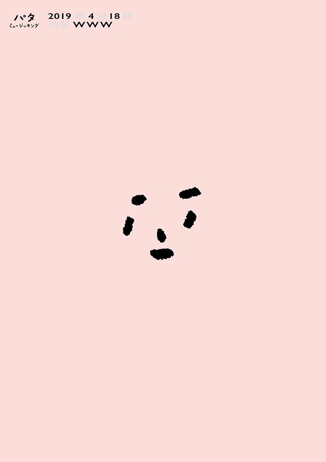 網守将平とバクテリアコレクティヴ / Okada Takuro/ かさねぎリストバンド