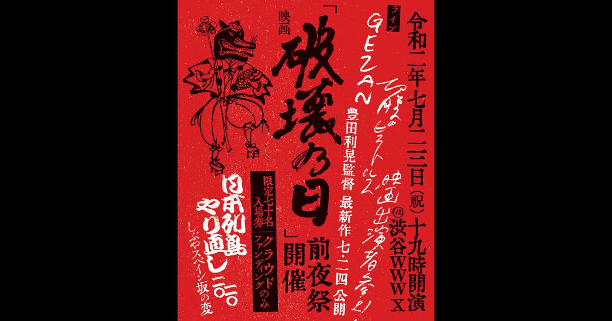 切腹ピストルズ / GEZAN / 豊田利晃監督 / 映画キャスト他