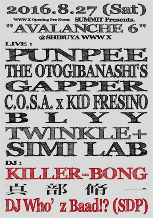 PUNPEE / THE OTOGIBANASHI'S / GAPPER / SIMI LAB / BLYY / TWINKLE+ / C.O.S.A. × KID FRESINO 《DJ》真部脩一/ KILLER-BONG / DJ Who'z Baad!?